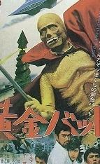 Japanese Golden Bat Poster 01.JPG (45624 bytes)